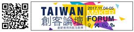 2017 台灣創客論壇