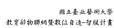 國立臺北藝術大學 TNUA