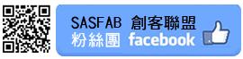 """SASFAB """"臉書""""粉絲團"""