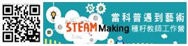 "STEAM Making ""臉書""粉絲團"