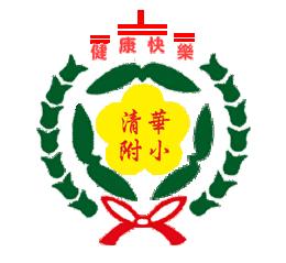 國立清華大學 附設實驗小學