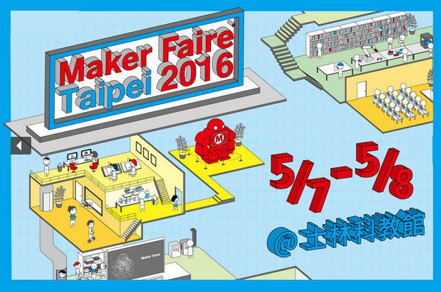 2016-03_makerfaire-taipei