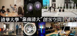 清華大學【靠南清大】創客空間